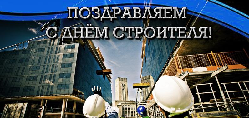 Открытка поздравление с днём строителя 65